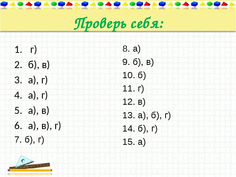 Проверь себя: г) б), в) а), г) а), г) а), в) а), в), г) 7. б), г) 8. а) 9. б)...