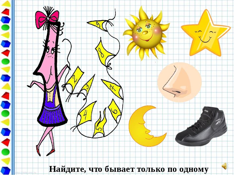 9 Цифра девять, иль девятка, - Цирковая акробатка: Если на голову встанет, Ци...