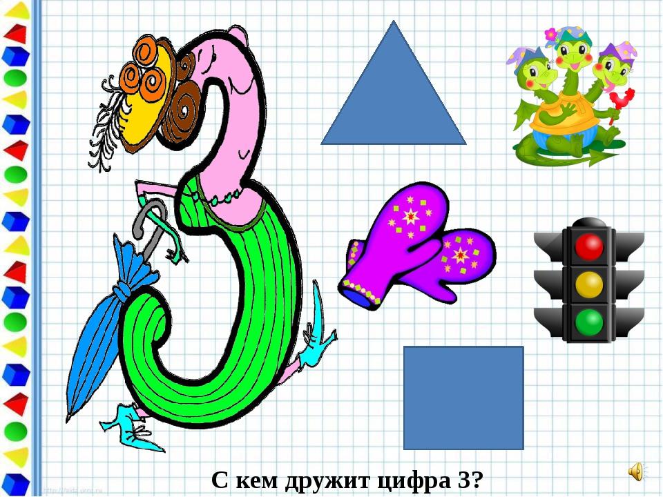 4 То ли цифра, то ли вилка, То ли двух дорог развилка. В ученической тетради...