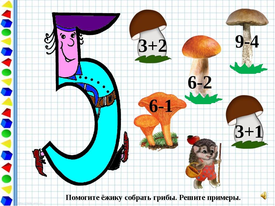 7 Вьется по ветру коса, А средь спинки полоса. семь