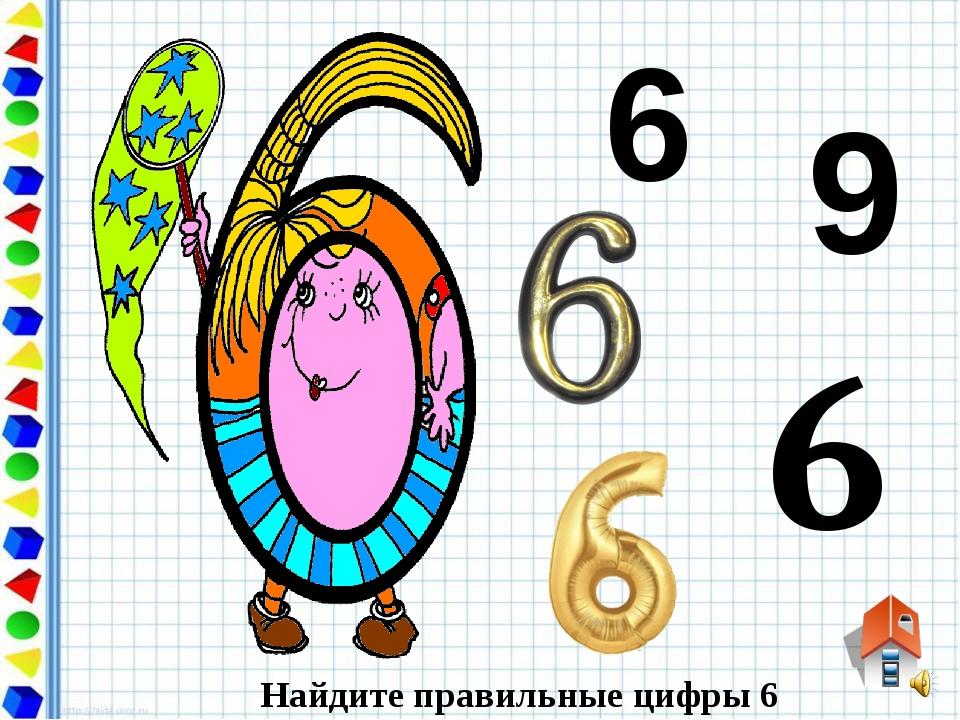 8 Цифра с виду как игрушка - Неваляшка-погремушка. Не удариться ей о земь. Вс...