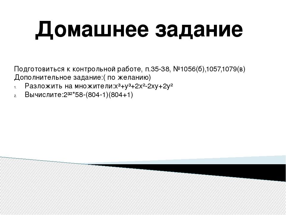 Подготовиться к контрольной работе, п.35-38, №1056(б),1057,1079(в) Дополнител...