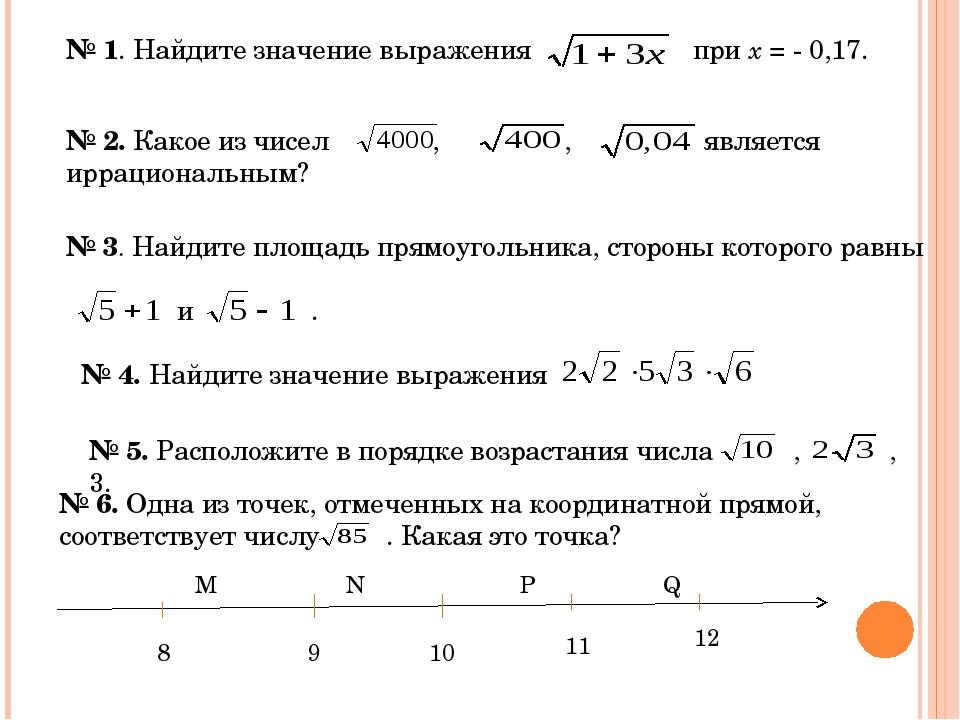 № 1. Найдите значение выражения при х = - 0,17. № 2. Какое из чисел , , являе...