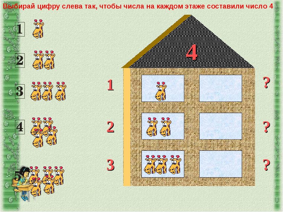 4 1 2 ? ? 3 ? Выбирай цифру слева так, чтобы числа на каждом этаже составили...
