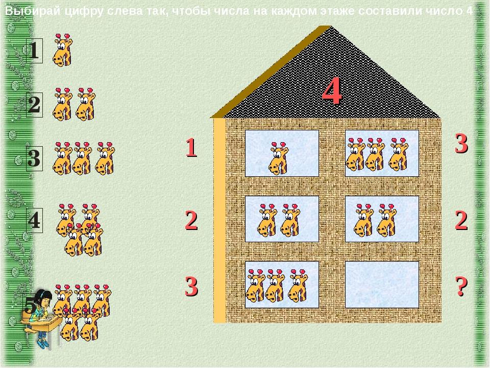 4 1 2 3 2 3 ? Выбирай цифру слева так, чтобы числа на каждом этаже составили...