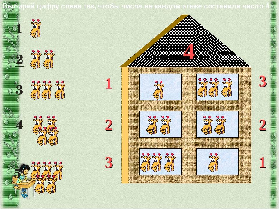 4 1 2 3 2 3 1 Выбирай цифру слева так, чтобы числа на каждом этаже составили...