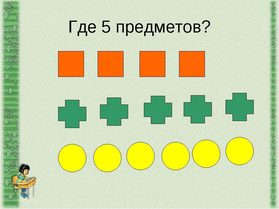Где 5 предметов?