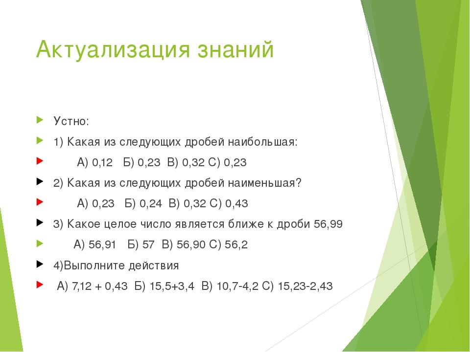 Актуализация знаний Устно: 1) Какая из следующих дробей наибольшая: А) 0,12 Б...