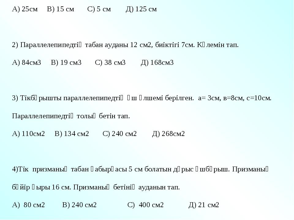 Тест есептері 1) Кубтың көлемі 125 см 3. Кубтың қырын тап. А) 25см В) 15 см С...