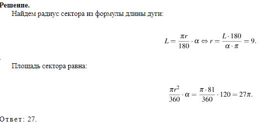 контрольная работа по теме описанные и вписанные окружности 9 класс
