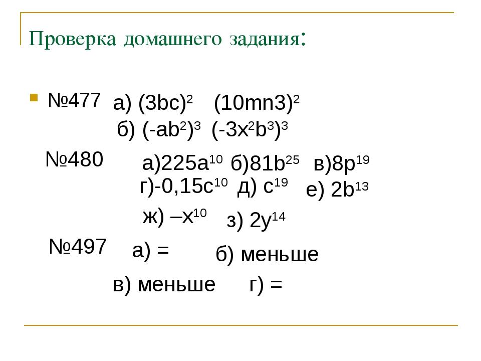 Проверка домашнего задания: №477 a) (3bc)2 (10mn3)2 б) (-ab2)3 (-3x2b3)3 №480...