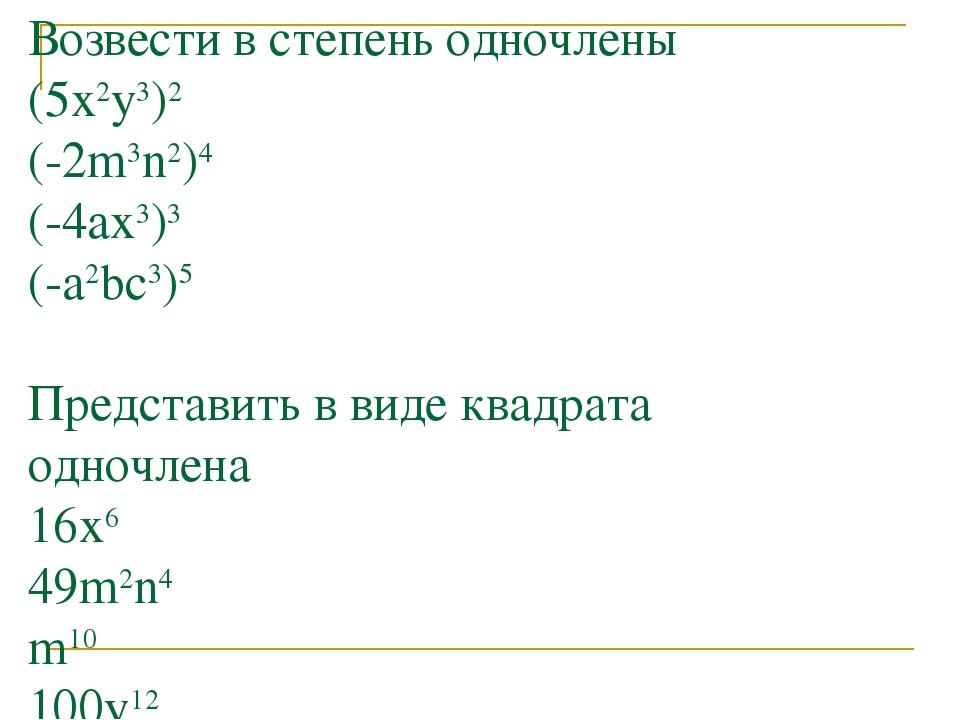 Возвести в степень одночлены (5x2y3)2 (-2m3n2)4 (-4ax3)3 (-a2bc3)5 Представит...