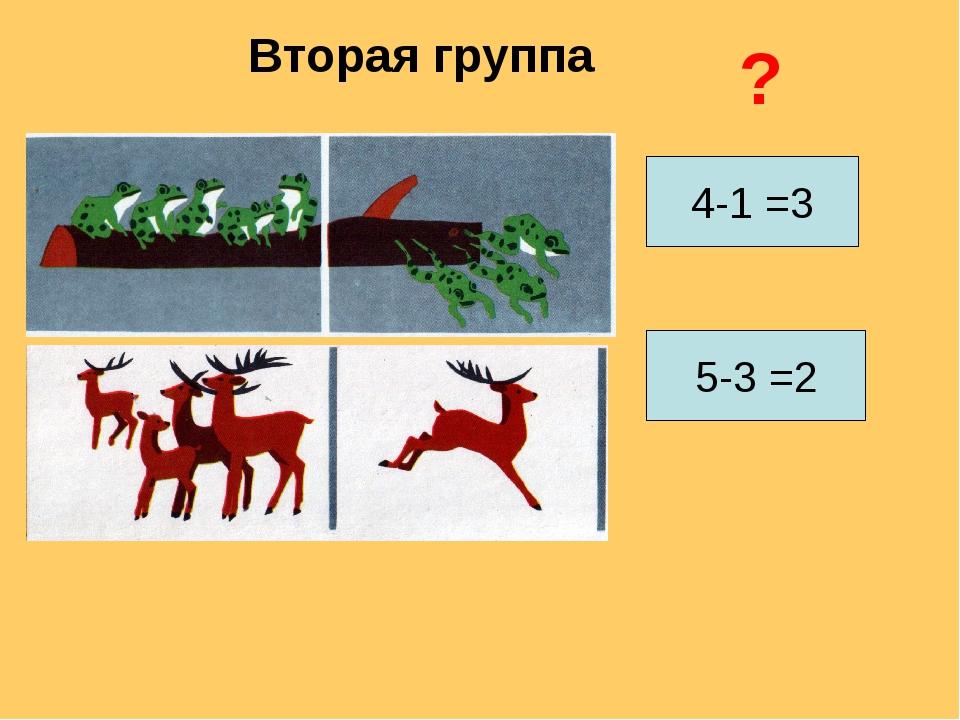4-1 =3 5-3 =2 ? Вторая группа