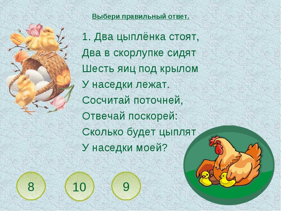 1. Два цыплёнка стоят, Два в скорлупке сидят Шесть яиц под крылом У наседки л...