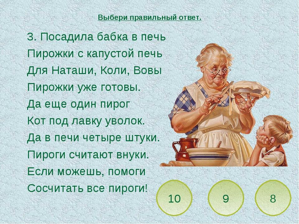 3. Посадила бабка в печь Пирожки с капустой печь Для Наташи, Коли, Вовы Пирож...
