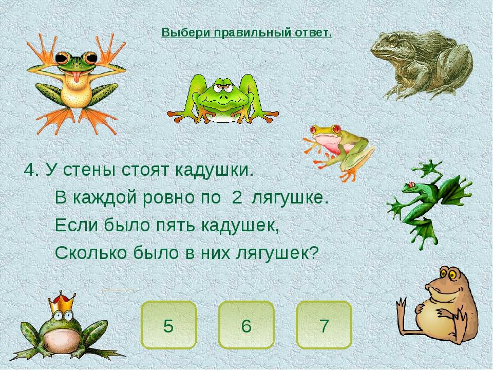 4. У стены стоят кадушки. В каждой ровно по 2 лягушке. Если было пять кадушек...