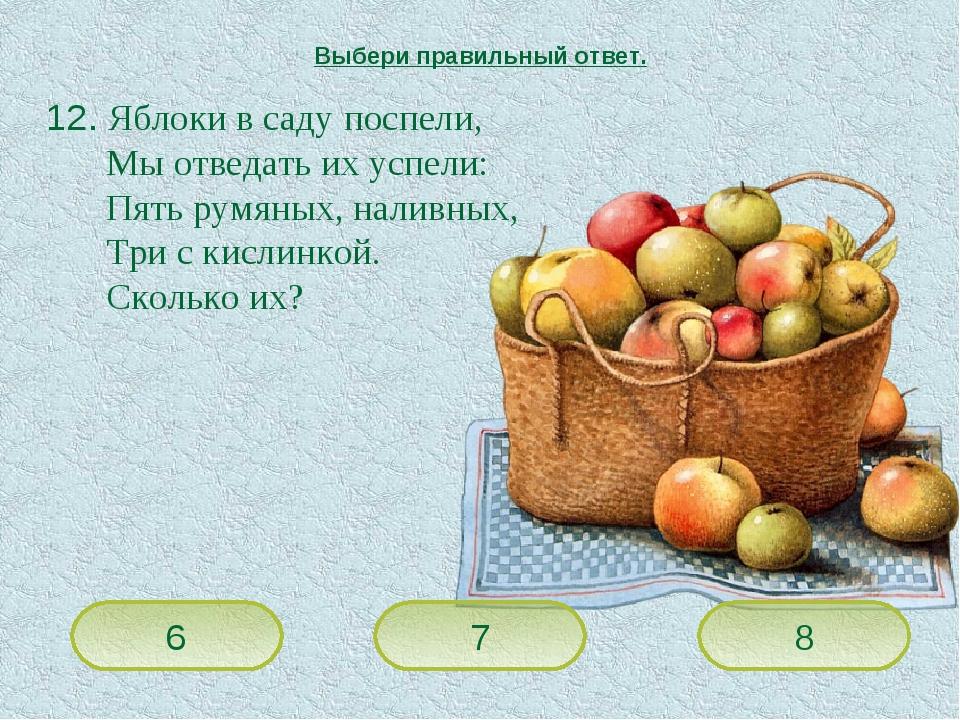 12. Яблоки в саду поспели, Мы отведать их успели: Пять румяных, наливных, Три...