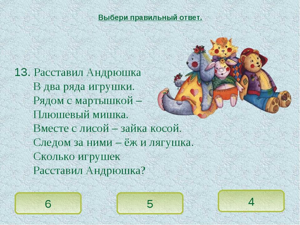 13. Расставил Андрюшка В два ряда игрушки. Рядом с мартышкой – Плюшевый мишка...