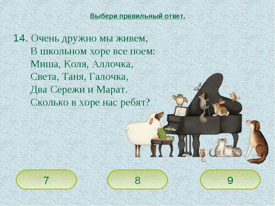 14. Очень дружно мы живем, В школьном хоре все поем: Миша, Коля, Аллочка, Све...