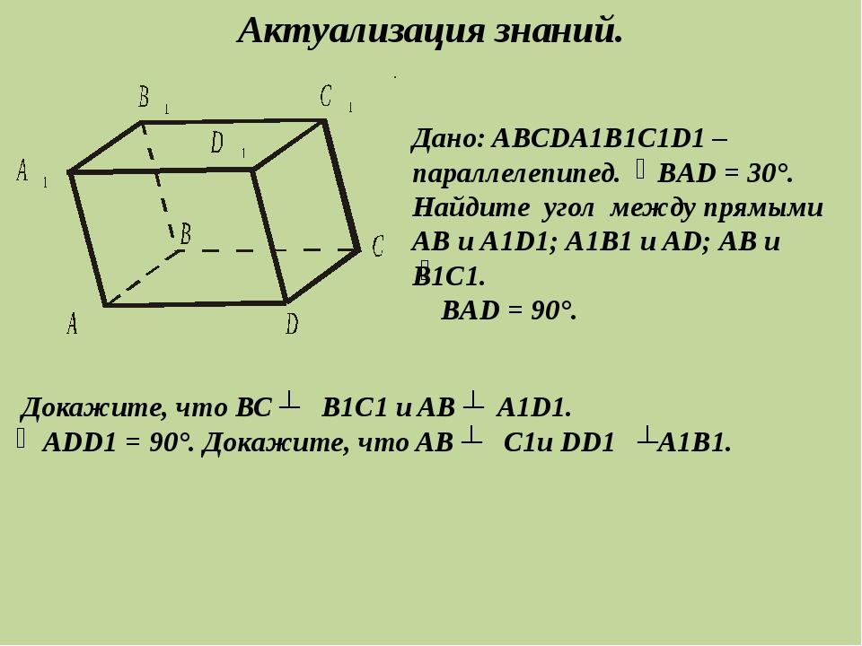 . Актуализация знаний. Дано: ABCDA1B1C1D1 – параллелепипед. BAD = 30°. Найдит...