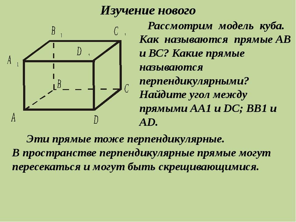 Изучение нового Рассмотрим модель куба. Как называются прямые АВ и ВС? Какие...