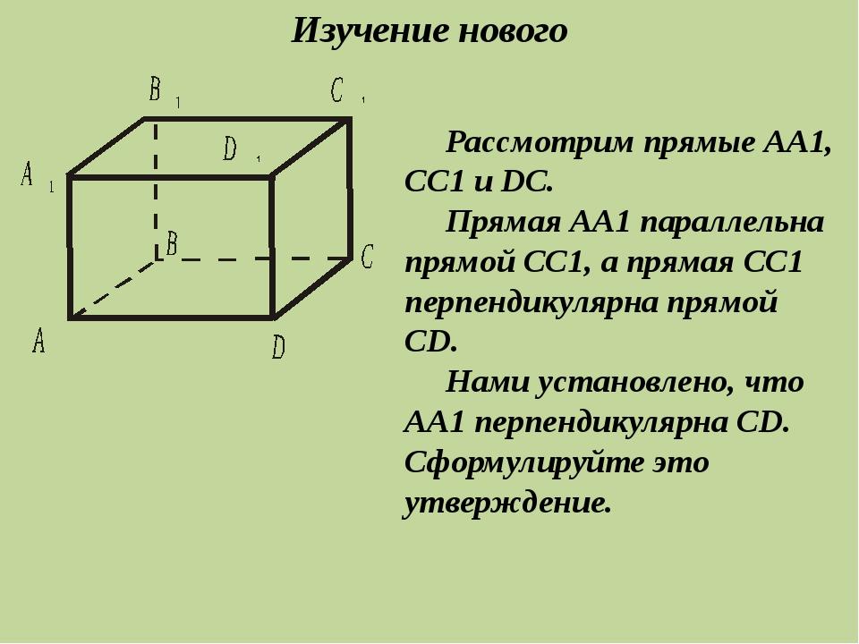 Изучение нового Рассмотрим прямые АА1, СС1 и DC. Прямая АА1 параллельна прямо...