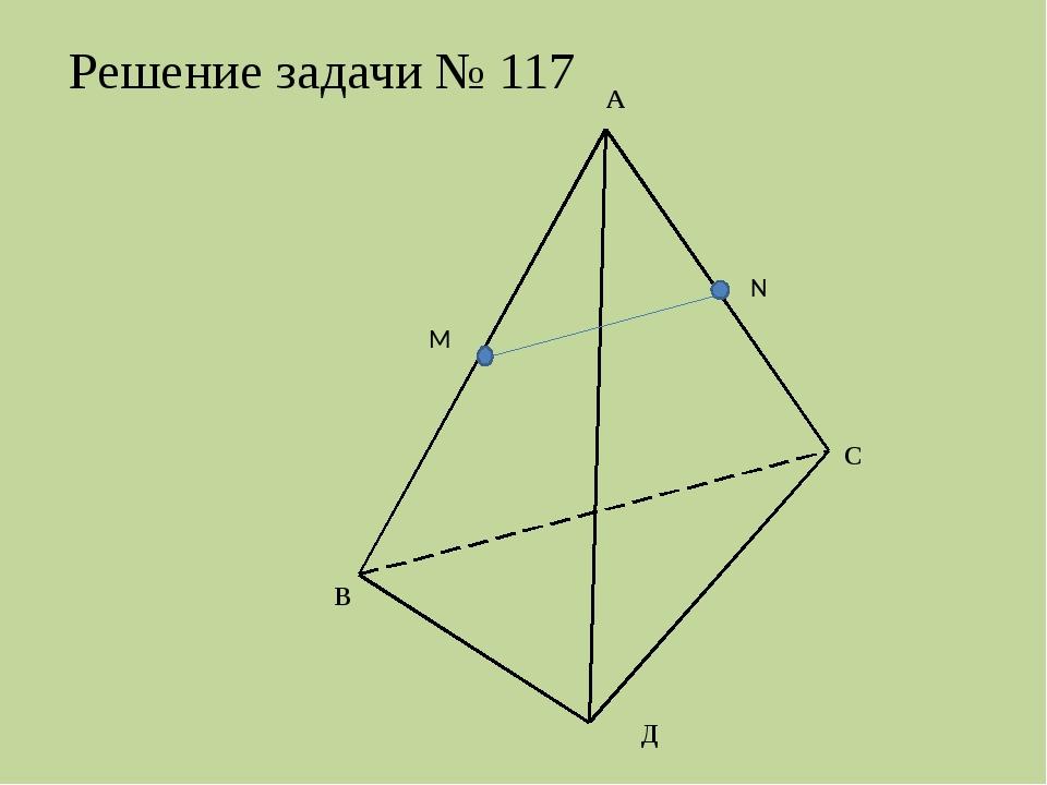 А В Д С Решение задачи № 117 N M