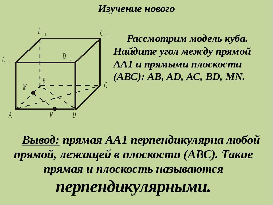 Рассмотрим модель куба. Найдите угол между прямой АА1 и прямыми плоскости (АВ...