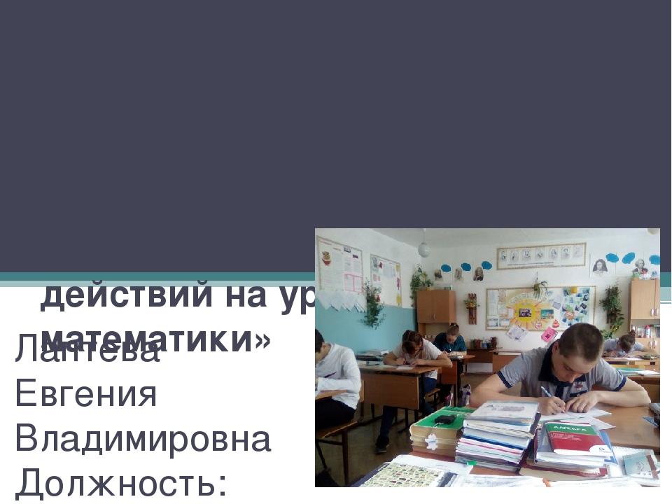 «Развитие познавательных универсальных учебных действий на уроках математики»...