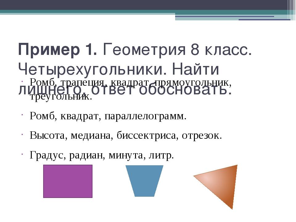 Пример 1. Геометрия 8 класс. Четырехугольники. Найти лишнего, ответ обосноват...