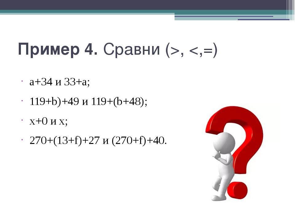 Пример 4. Сравни (>,