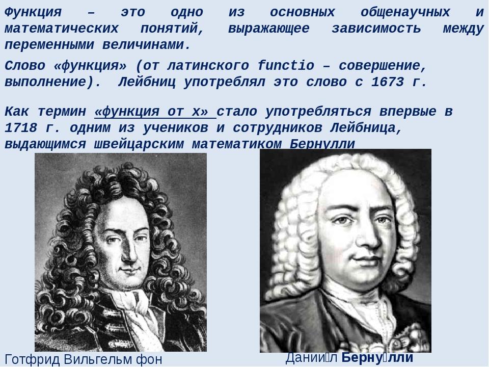 Функция – это одно из основных общенаучных и математических понятий, выражающ...