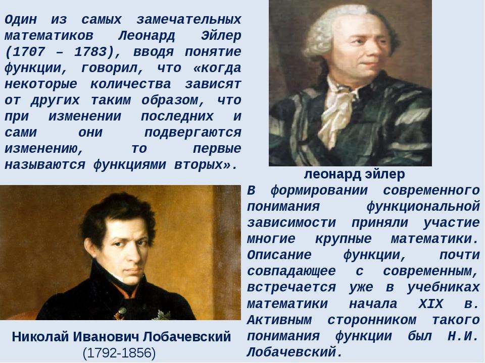 Один из самых замечательных математиков Леонард Эйлер (1707 – 1783), вводя по...