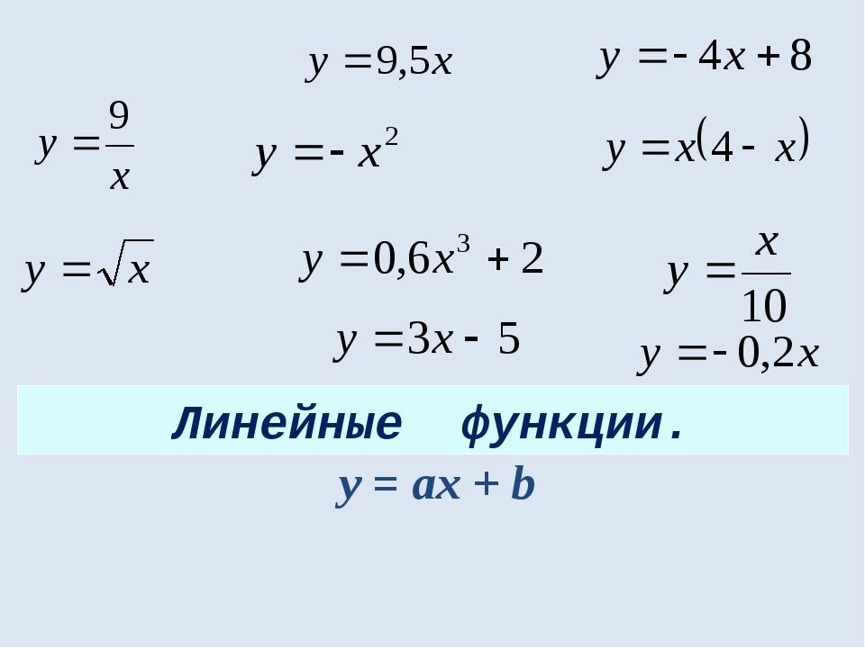 Линейные функции. y = ах + b