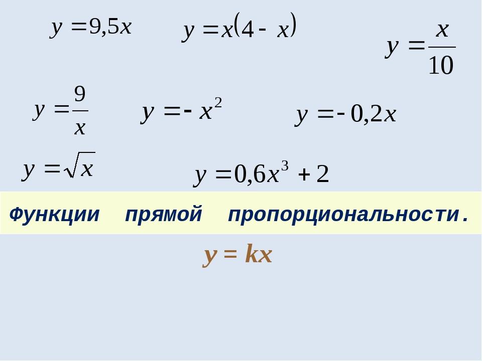 Функции прямой пропорциональности. у = kx
