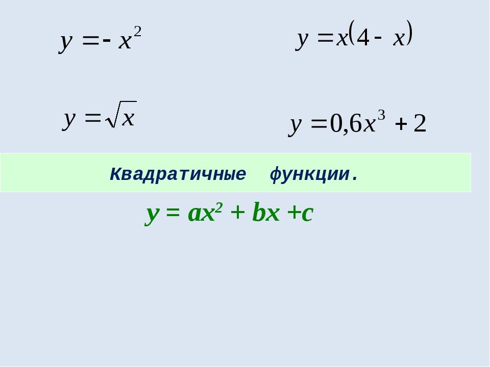 Квадратичные функции. у = ах2 + bx +c