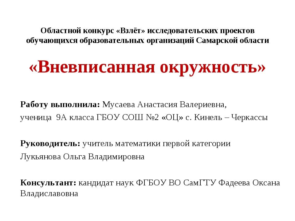 Областной конкурс «Взлёт» исследовательских проектов обучающихся образователь...