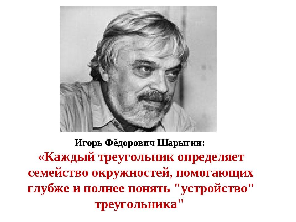 Игорь Фёдорович Шарыгин: «Каждый треугольник определяет семейство окружностей...