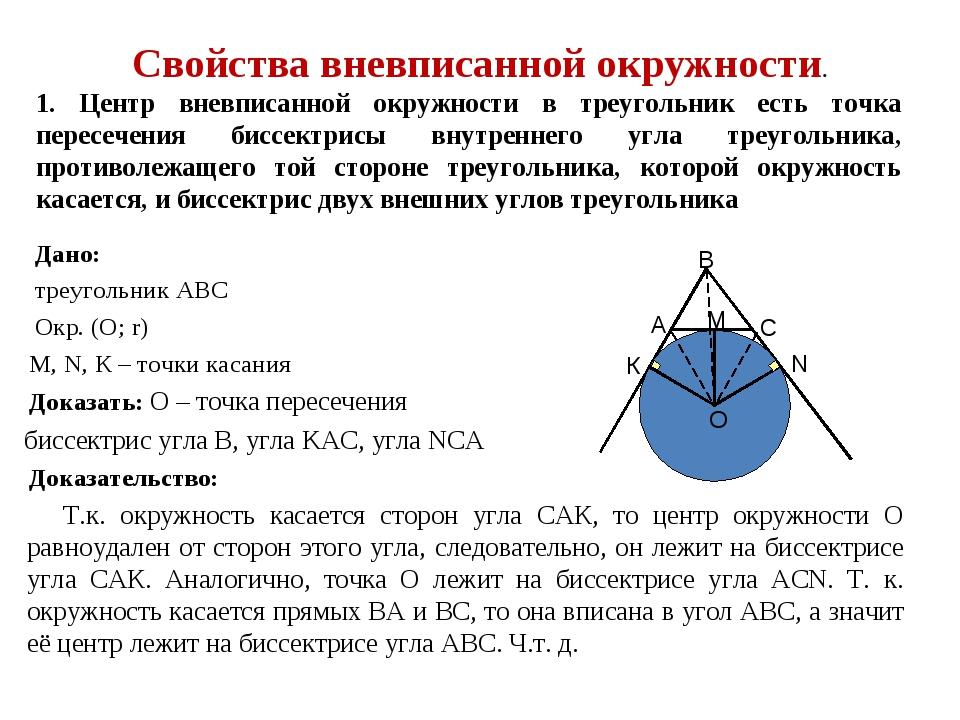 Свойства вневписанной окружности. Дано: треугольник АВС Окр. (О; r) М, N, К –...