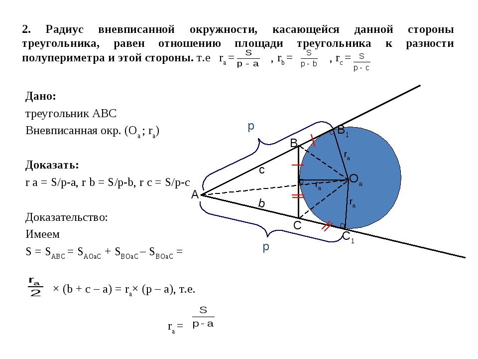 2. Радиус вневписанной окружности, касающейся данной стороны треугольника, ра...