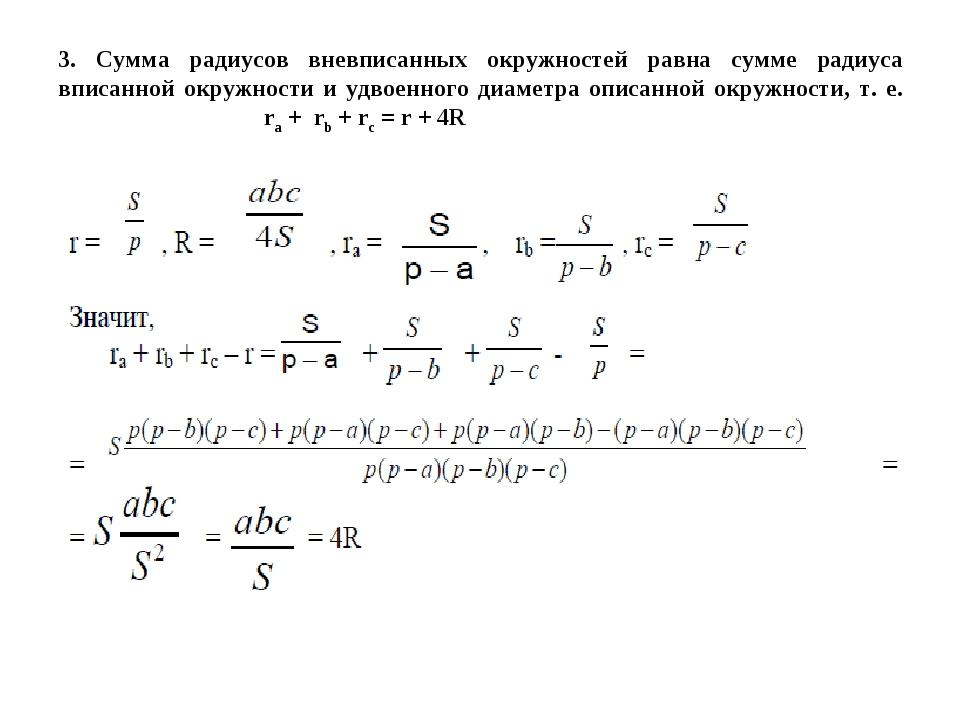 3. Сумма радиусов вневписанных окружностей равна сумме радиуса вписанной окру...