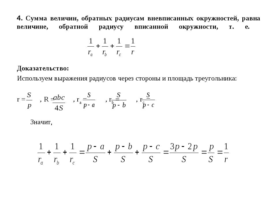 4. Сумма величин, обратных радиусам вневписанных окружностей, равна величине,...