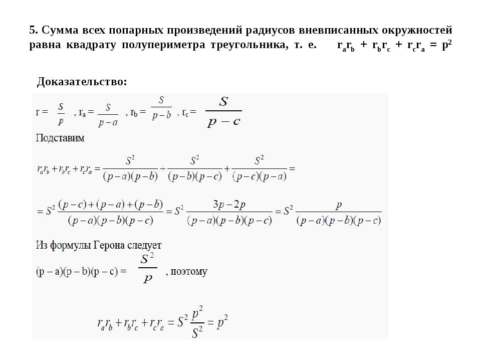 5. Сумма всех попарных произведений радиусов вневписанных окружностей равна к...