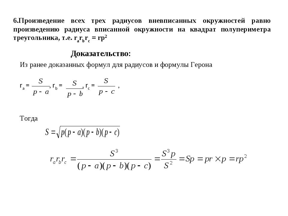 6.Произведение всех трех радиусов вневписанных окружностей равно произведению...