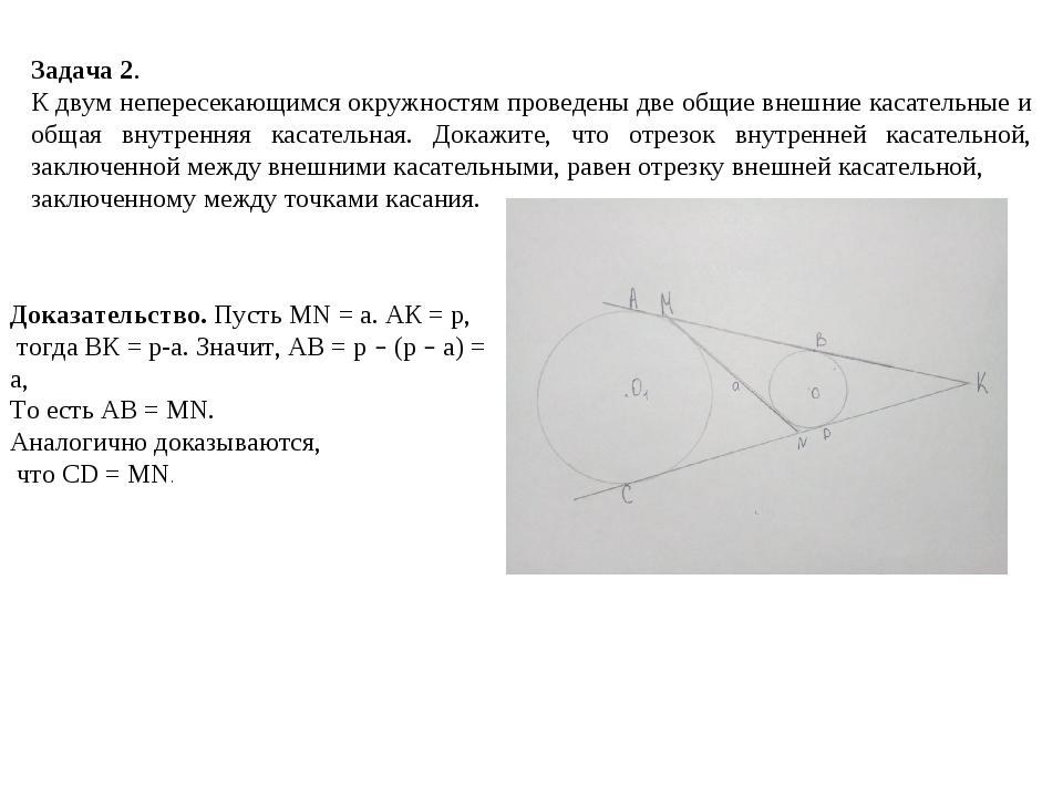 Задача 2. К двум непересекающимся окружностям проведены две общие внешние кас...