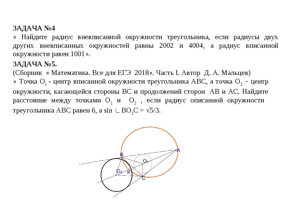 ЗАДАЧА №4 « Найдите радиус вневписанной окружности треугольника, если радиусы...