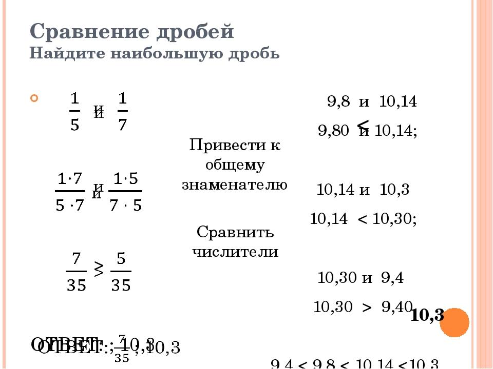 Сравнение дробей Найдите наибольшую дробь 9,8 и 10,14 9,80 и 10,14; 10,14 и 1...