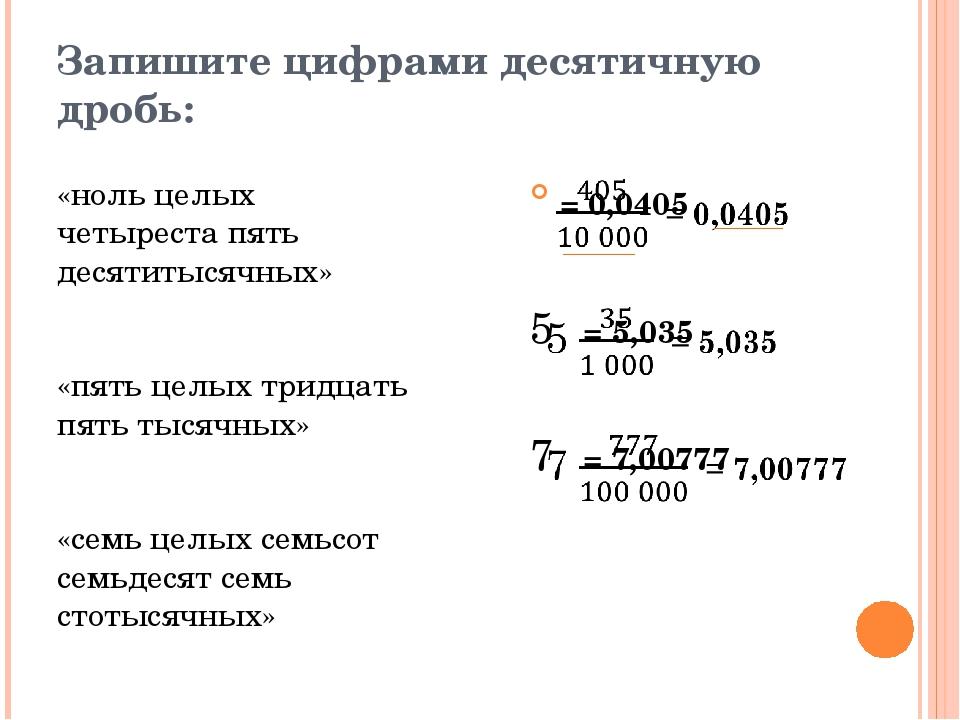 Запишите цифрами десятичную дробь: «ноль целых четыреста пять десятитысячных»...