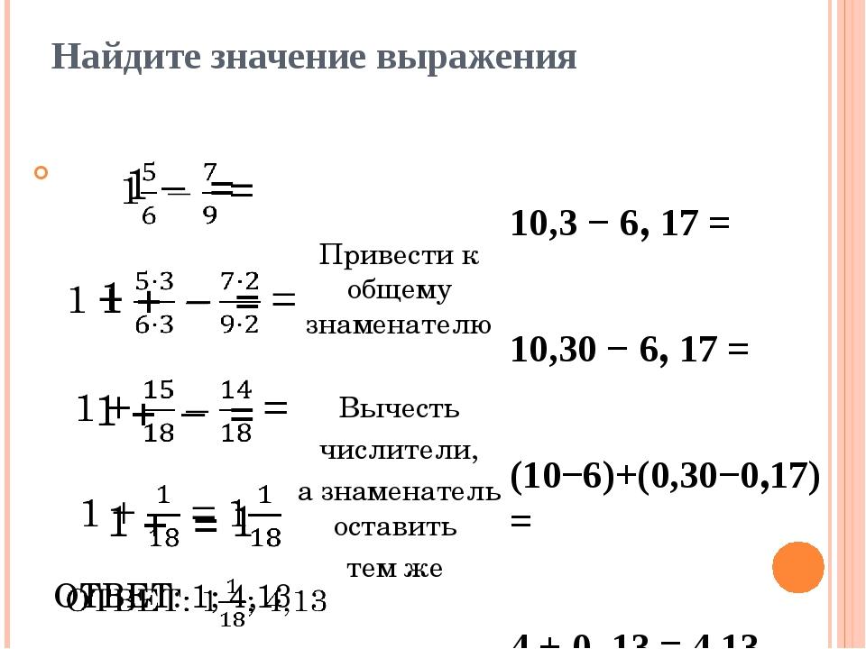 Найдите значение выражения 10,3 − 6, 17 = 10,30 − 6, 17 = (10−6)+(0,30−0,17)...