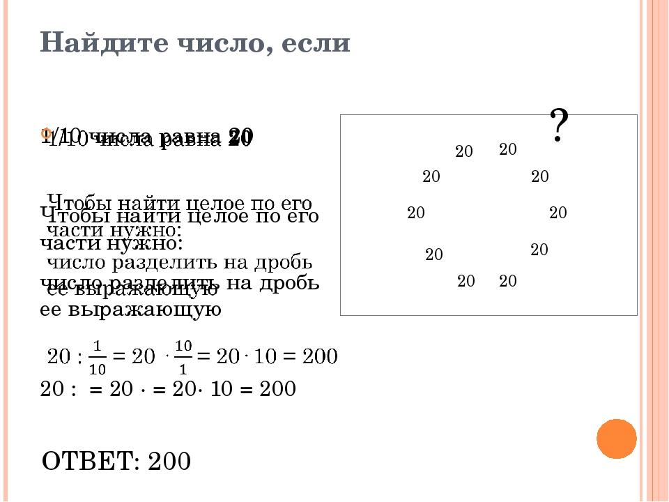 Найдите число, если 20 20 20 20 20 20 20 20 20 20 ОТВЕТ: 200 ?